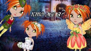 Я фея,невеста,военный// Кто я?.// Луки №15