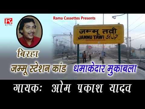 Jammu Station Kand Bhojpuri Purvanchali Birha Sung By Om Prakash Yadav