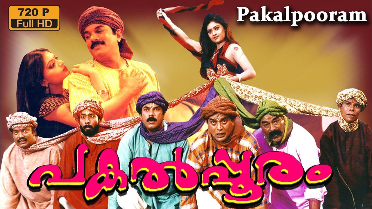 Pakalpooram new horror malayalam full length movie latest upload