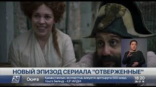 На «Хабаре» выходит новый эпизод сериала «Отверженные»