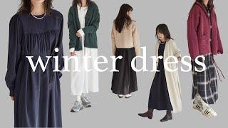 겨울 7가지 원피스 코디 / winter dress l…