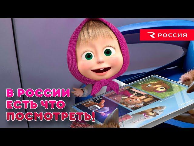 Маша и Медведь - В России есть что посмотреть!🎬✈️