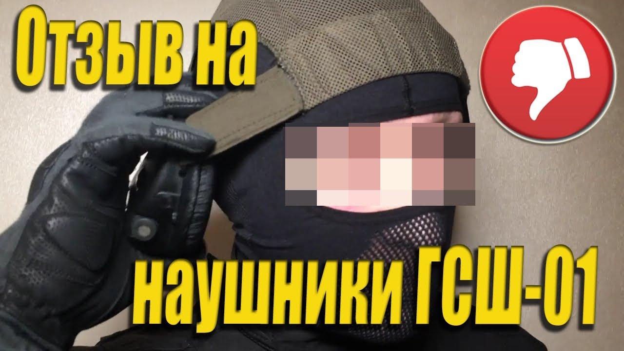 Радиофикация ГСШ-01 Инструкция - YouTube