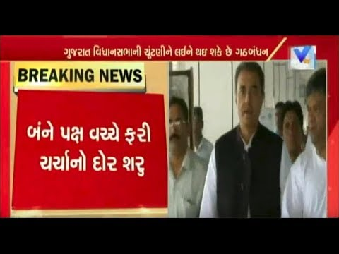 Gujarat Assembly Polls 2017: Possibility of Coalition between NCP & Congress   Vtv News