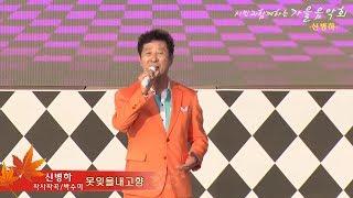 가수신병하/못잊을내고향/작사작곡박수미/시민과함께하는가을음악회
