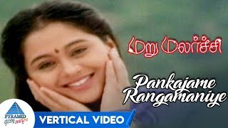 Pankajame Rangamaniye Vertical Video | MaruMalarchi Movie Songs | Mammootty | Devayani | SA Rajkumar