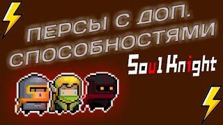 Soul knight   Скрытые модификации персонажей(Рыцарь,ассасин,эльф)