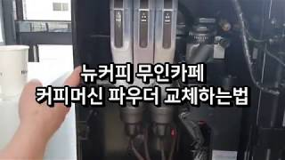 무인 커피머신 파우더통관리법