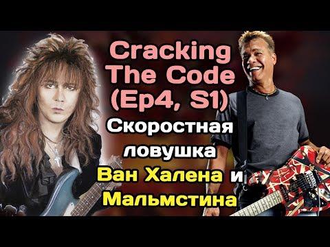 Cracking The Code 4. Скоростная ловушка Ван Халена и Мальмстина