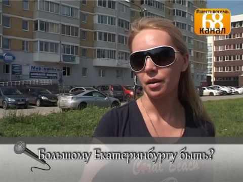 Начало положено. Новая жизнь в новом городе Екатеринбург