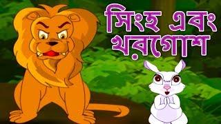 সিংহ এবং খরগোশ - Bangla Golpo গল্প | Bangla Cartoon | Rupkothar Golpo রুপকথার গল্প | Thakurmar Jhuli