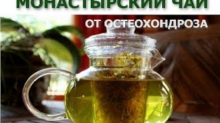 Монастырский чай от остеохондроза купить