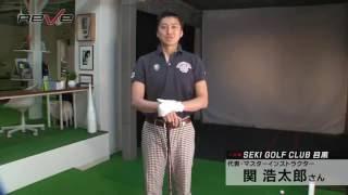 レーヴからアスリートゴルファーへ。 関浩太郎さんにご紹介いただいてお...