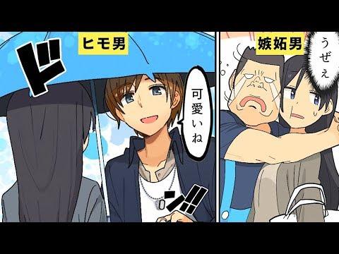 【漫画】絶対に付き合ってはいけない男の特徴5選【マンガ動画】