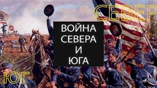 Гражданская война в США 1861 год