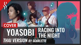 Yoasobi - Racing Into The Night ภาษาไทย【Band Cover】by【Scarlette】