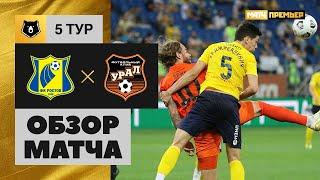 26.08.2020 Ростов - Урал - 1:0. Обзор матча