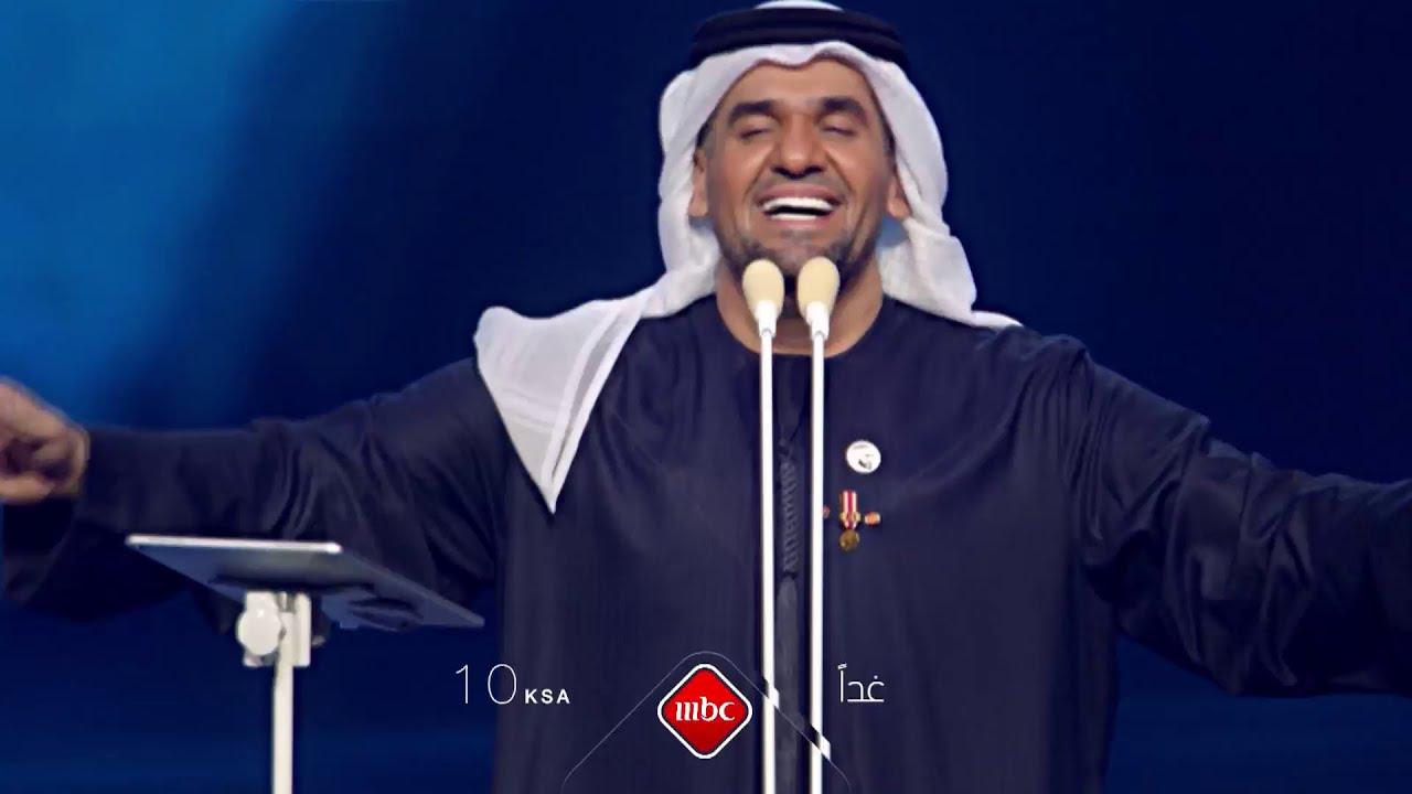 حسين الجسمي يطرب جميع الحاضرين بمجموعة من الأغاني الرومانسية غداً في #سهرتنا على #MBC1