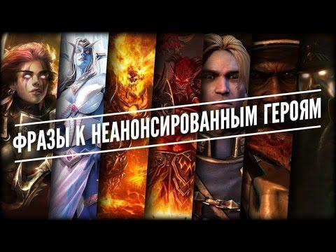 видео: Озвучка фраз к неанонсированным героям heroes of the storm. (25.11.2014)