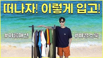 여름휴가 필수 여름옷 & 현실적인 코디모음 (feat. 호캉스, 바캉스룩)