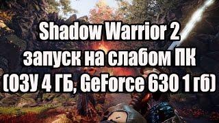 Shadow Warrior 2 запуск на слабом ПК (ОЗУ 4 ГБ, GeForce 630 1 гб)