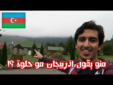 هل اذربيجان تستحق الزيارة ؟ ادخل وشوف #اذربيجان Azerbaijan I