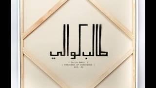 Talib Kweli _ Prisoner of conscious _ High Life (feat. Rubix and Bajah)
