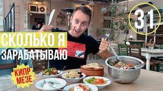 Еда на Кипре/Мезе/Что такое мезе/Чем занимаюсь на Кипре/Зарплата/Пафос 2019