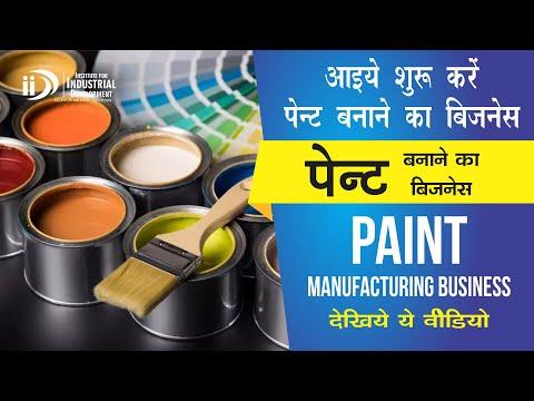 कैसे शुरू करे पेंट बनाने का व्यवसाय  | How to Start Paint Manufacturing Business