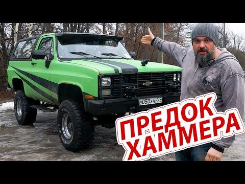 Chevrolet K5 Blazer в военной версии M1009 CUCV: уже олдтаймер #ЧУДОТЕХНИКИ №70