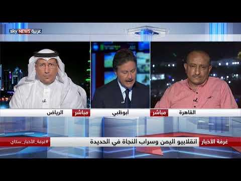 انقلابيو اليمن وسراب النجاة في الحديدة  - نشر قبل 7 ساعة