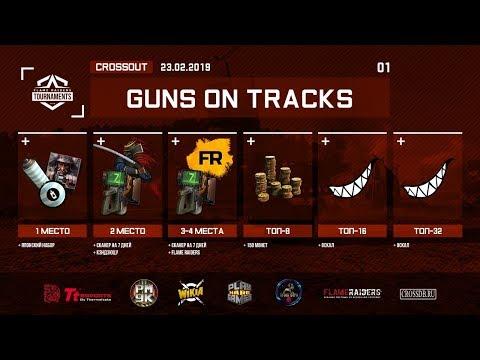 FRT: Guns On Tracks #1