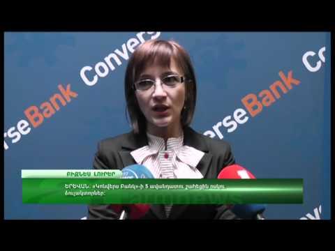 Armnews/Converse Bank/ Yerevan Deposit Lottery.VOB