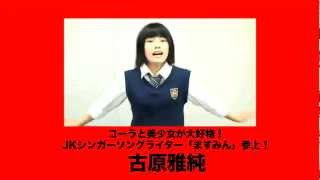コーラと美少女が大好物!JKシンガーソングライター「ますみん」参上...