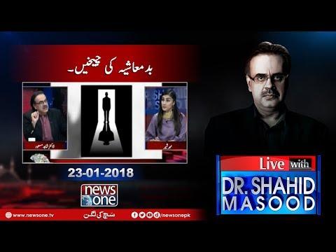 Live With Dr.Shahid Masood - 23-January-2018 - News One