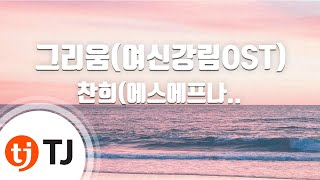 [TJ노래방 / 멜로디제거] 그리움 - 찬희(에스에프나인) / TJ Karaoke