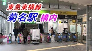 東急東横線 菊名駅 構内動画