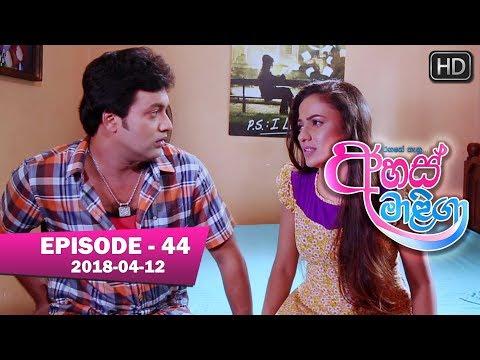 Ahas Maliga   Episode 44   2018-04-12 thumbnail