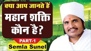 """क्या आप जानते हैं """"महान शक्ति कौन है"""" Sukhad Satsang By Asang Dev ji at Remla Sunel R J HD part 1"""
