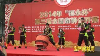 Publication Date: 2020-04-30 | Video Title: 香港夏国璋龙狮团 鼓乐展示