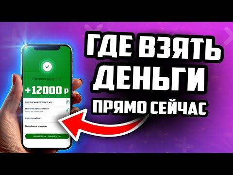 ГОТОВАЯ СХЕМА БЕЗ ВЛОЖЕНИЙ от 12000 рублей ✅ ГДЕ СРОЧНО ВЗЯТЬ ДЕНЬГИ