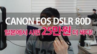 캐논 DSLR 카메라 80D : 일본이 25만원 더 싼…