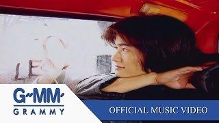 ไม่รักได้ไง - ลีโอ พุฒ【OFFICIAL MV】