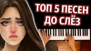 ТОП 5 ПЕСЕН ДО СЛЁЗ (СБОРНИК) ● караоке | PIANO_KARAOKE ● ᴴᴰ + НОТЫ & MIDI | многонотка