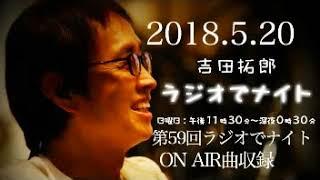 2018.5.20 第59回吉田拓郎ラジオでナイト ON AIR曲収録 番組HP http://w...