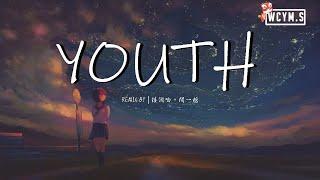 Troye Sivan - Youth (接个吻,开一枪 Kissgun Remix) 【動態歌詞/Lyrics Video】