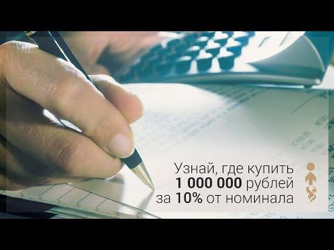 приобретение банком у клиента права на взыскание долгов