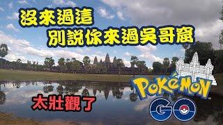 沒來過這 別說你來過吳哥窟   吳哥窟的大秘寶(5)   Pokemon GO 精靈寶可夢GO