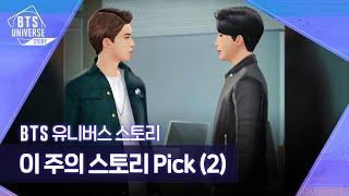 [BTS Universe Story] 이 주의 스토리 Pick (2)