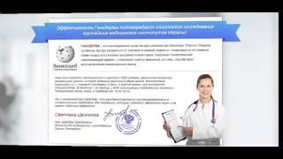 Ганодерма для похудения купить в Украине!